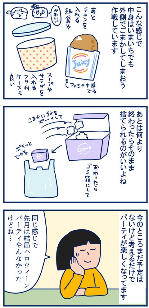 パーティ小物04