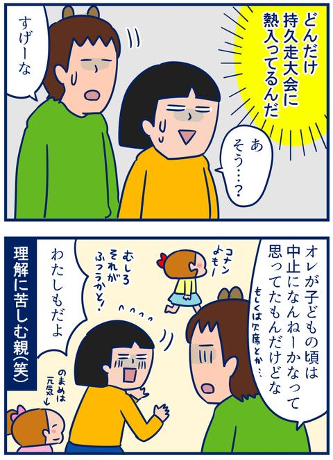 持久走風邪04