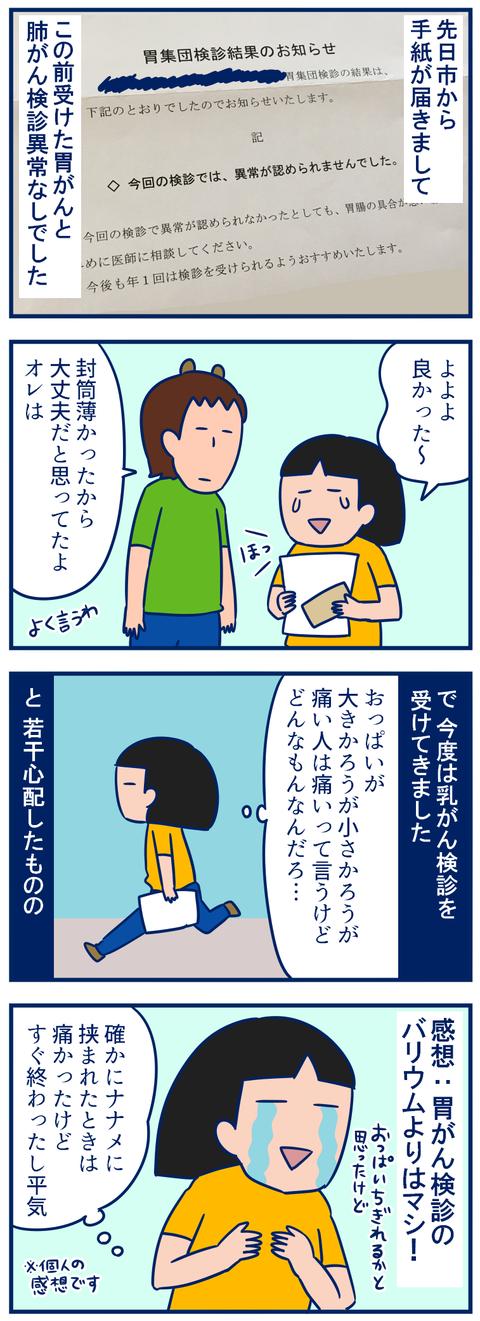 検診結果01