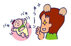 くまさんのひらめき☆