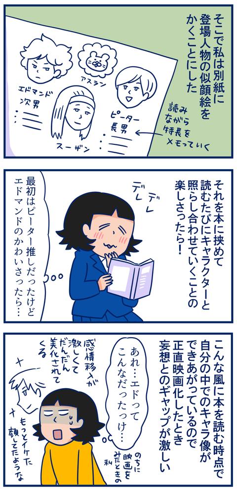 ゲド戦記02