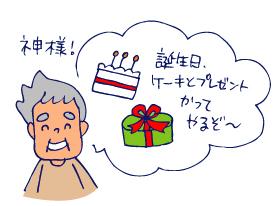 プレゼント・・・どうしよう~