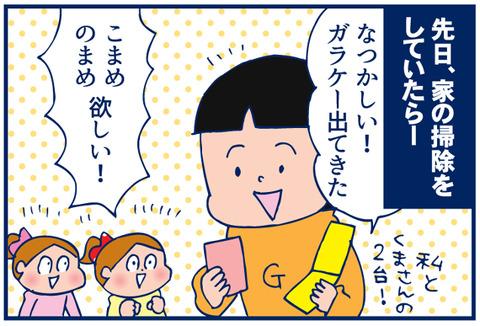 【4コマ】ガラケーで焦る!