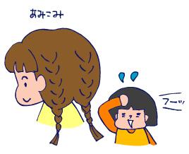 双子を授かっちゃいましたヨ☆-1230みつあみ02