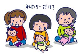 双子を授かっちゃいましたヨ☆-0324絵本03