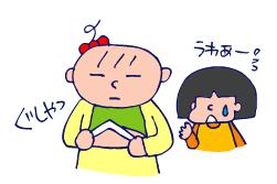 双子を授かっちゃいましたヨ☆-1206カード作成05