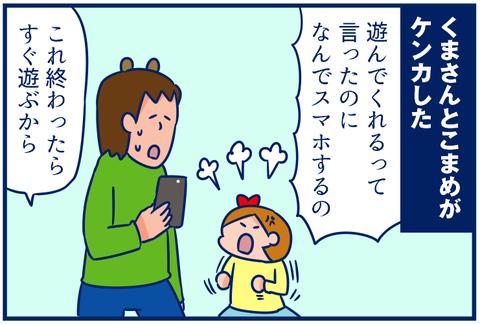 怒り方がくまさんそっくり(^^;)