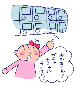 双子を授かっちゃいましたヨ☆-1012ガチャ01