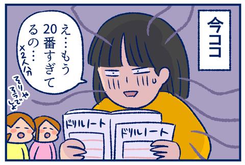 マルつけ03