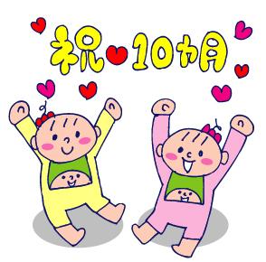 双子を授かっちゃいましたヨ☆-1015検診01