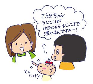 双子を授かっちゃいましたヨ☆-0918うんてい02