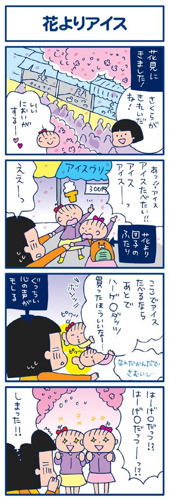 【4コマ】花よりアイス