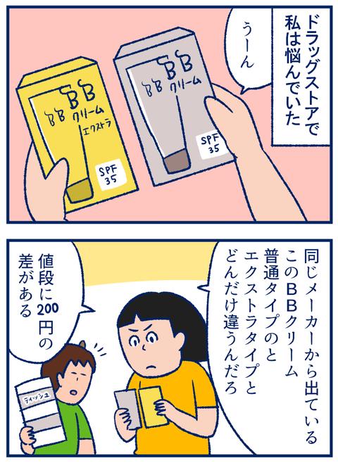 200円01