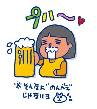 双子を授かっちゃいましたヨ☆-ビールイラスト