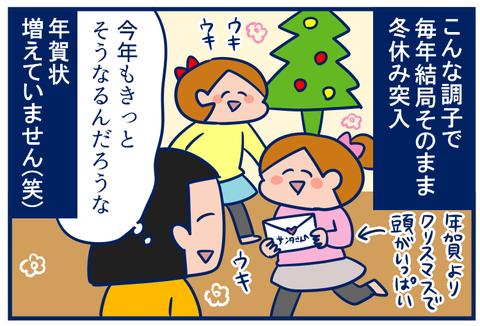 年賀状事情04
