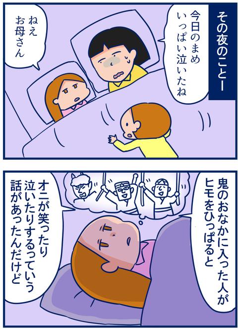 中の人02