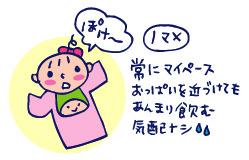 双子を授かっちゃいましたヨ☆-1224面会04