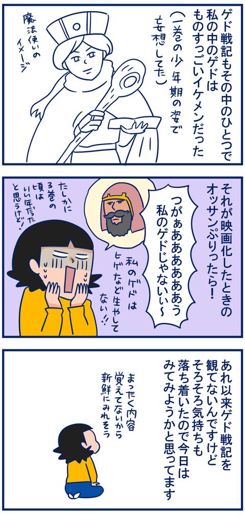 ゲド戦記03