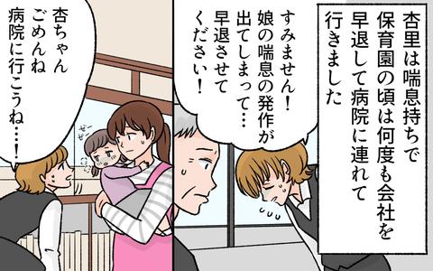 ウーマンエキサイト挿絵02