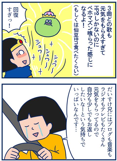 だいすけ兄02