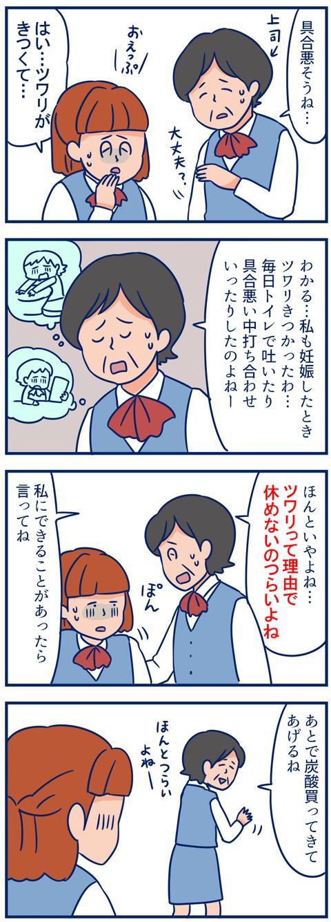 ツワリ漫画01