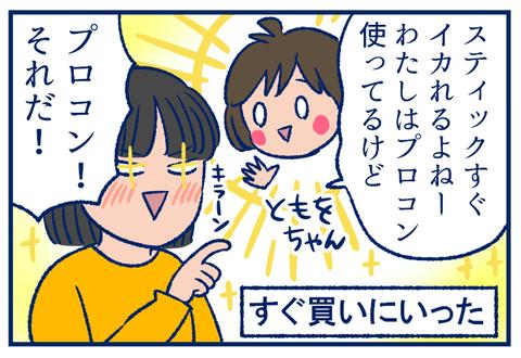 久々あつ森03