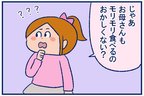 モリモリ04