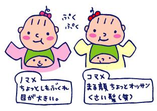 双子を授かっちゃいましたヨ☆-0116_1ヵ月01