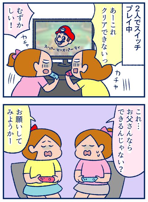 スイッチ01