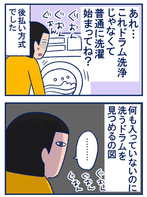 クラッシュ04