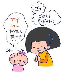 双子を授かっちゃいましたヨ☆-0804トマト03