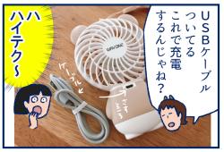 扇風機過去話2