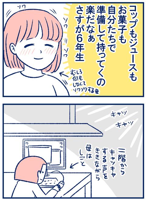 女子会02