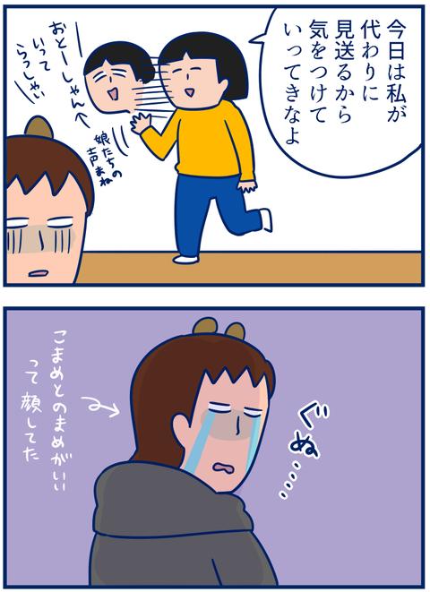 見送り02