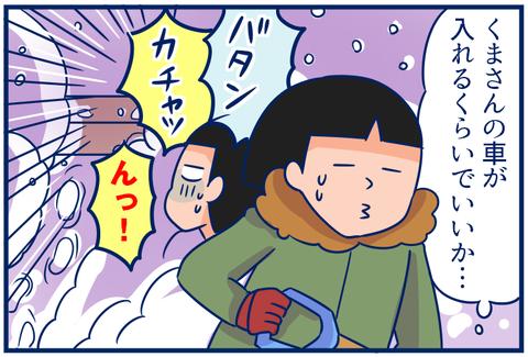 【4コマ】冬に家の鍵を閉められたのはツライ。とイラストいただきました!