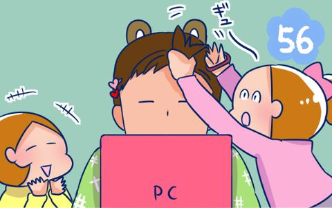 パパ、双子にされるがまま【ウーマンエキサイト更新】