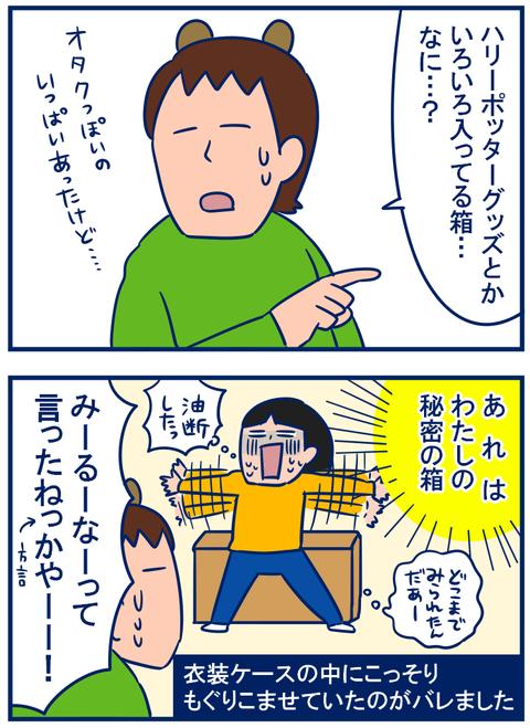 作業部屋04