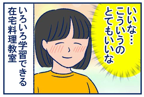 こまめの料理04