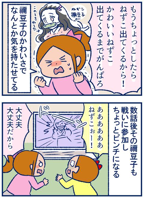 鬼滅の刃02