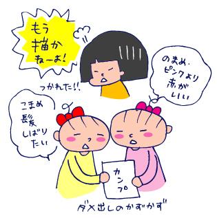 双子を授かっちゃいましたヨ☆-1014年賀状03