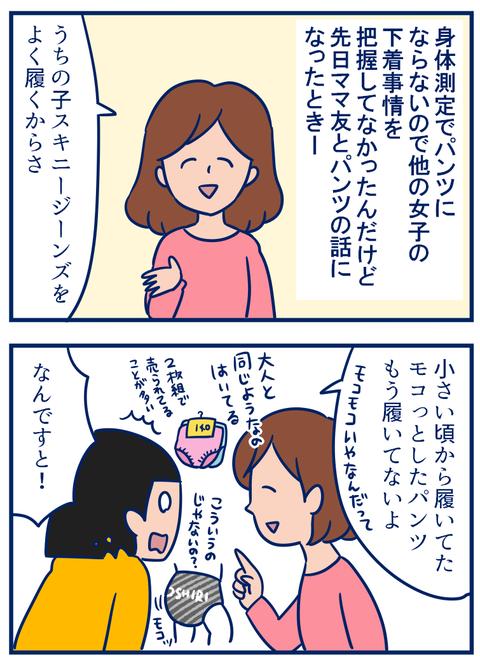 パンツ01