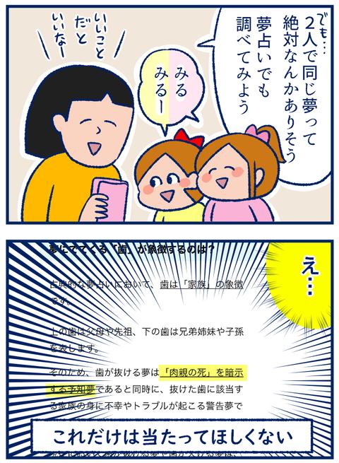 夢占い02