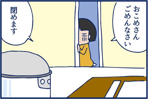 お米さんごめんなさい(振り返り記事)【camily更新】