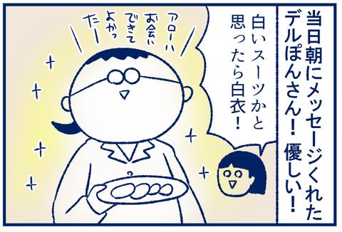 ライブドアブログ大忘年会07