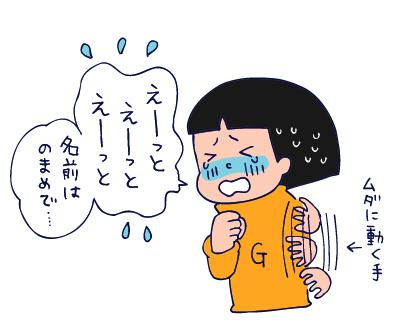0516迷子02