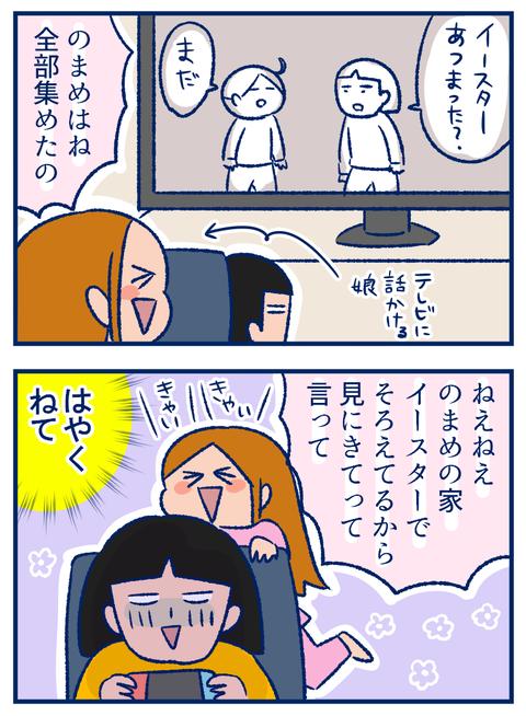 あつ森03