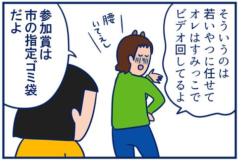 保護者競技02