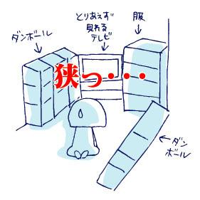 双子を授かっちゃいましたヨ☆-0406ひっこし02