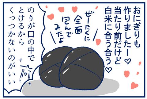 のりさん04