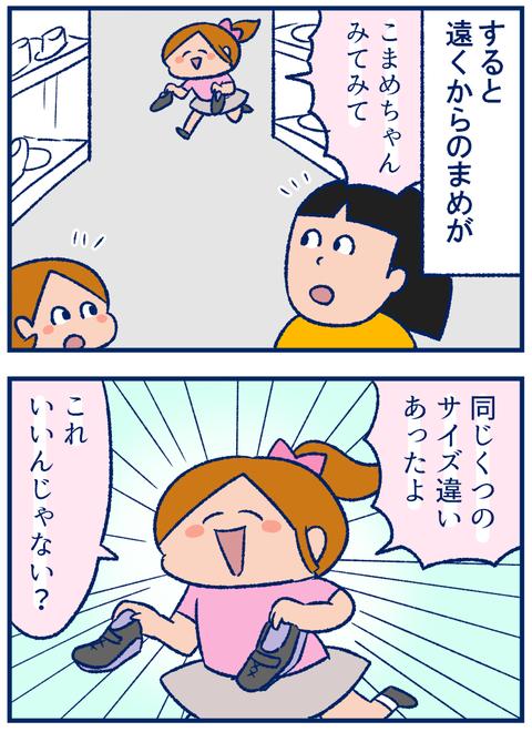 こまめのくつ03
